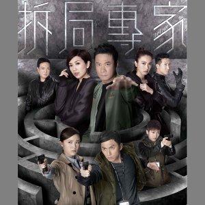 迷宮 - TVB劇集 <拆局專家> 主題曲