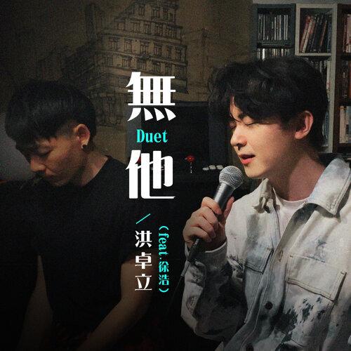 無他 Duet (feat. 徐浩)