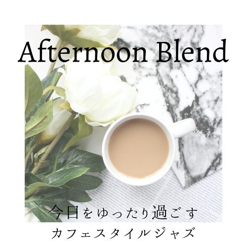 Afternoon Blend - Slow Down Your Day