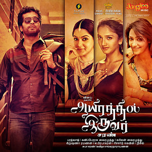 Ayirathil Iruvar (Original Motion Picture Soundtrack)