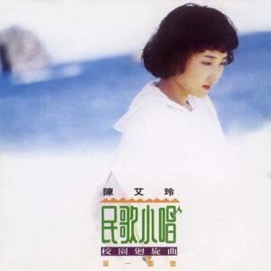 陳艾玲 / 心夢淚痕‧民歌小唱(2 CD)