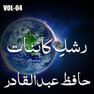 Hafiza Bdulqadir Rashke Kainat, Vol. 4