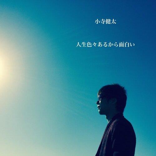 Jinsei Iroiro Aru Kara Omoshiroi (人生色々あるから面白い)