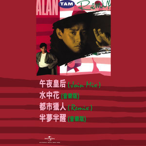 Alan Tam - Remix
