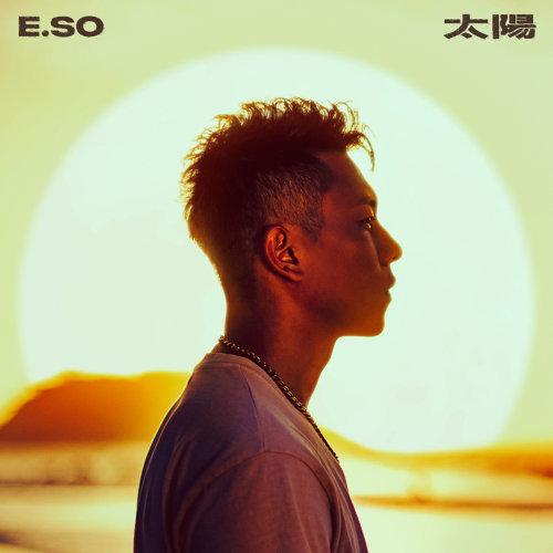 太陽 (When The Cloudless Day Comes)