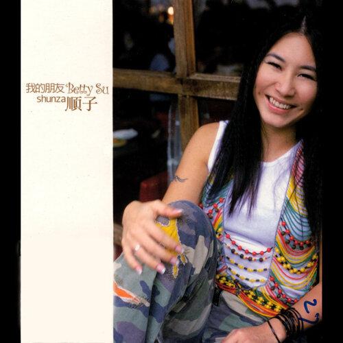 我的朋友 Betty Su