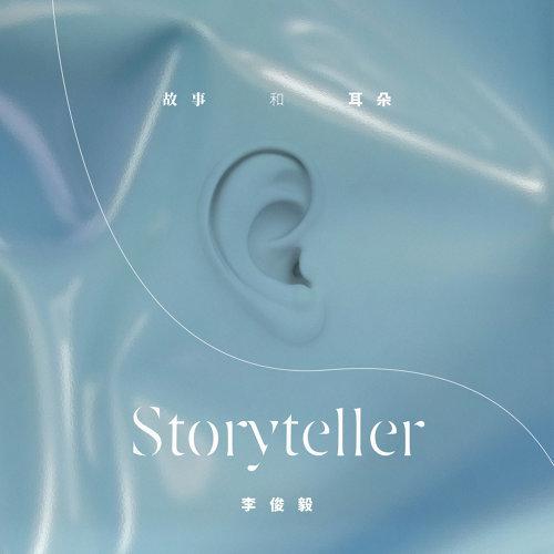 故事和耳朵
