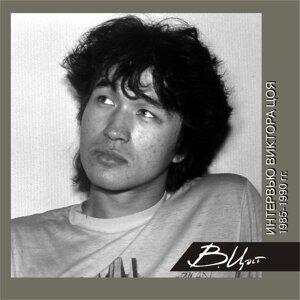 Интервью Виктора Цоя (1985-1990) - Live