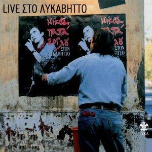 Live Sto Lykavitto
