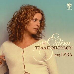 I Eleni Tsaligopoulou Sti Lyra