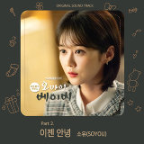 Oh My Baby OST Part 2
