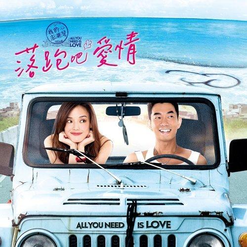 「落跑吧 愛情」原聲帶 (All You Need Is Love Original Soundtrack)