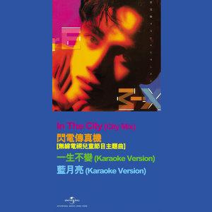 李克勤 - Remix