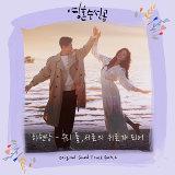 영혼수선공 OST Part.2 (Soul Mechanic Drama O.S.T Part.2)