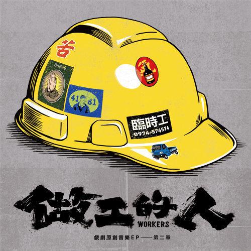《做工的人》戲劇原創音樂EP-第二章 (Workers-Original Soundtrack)