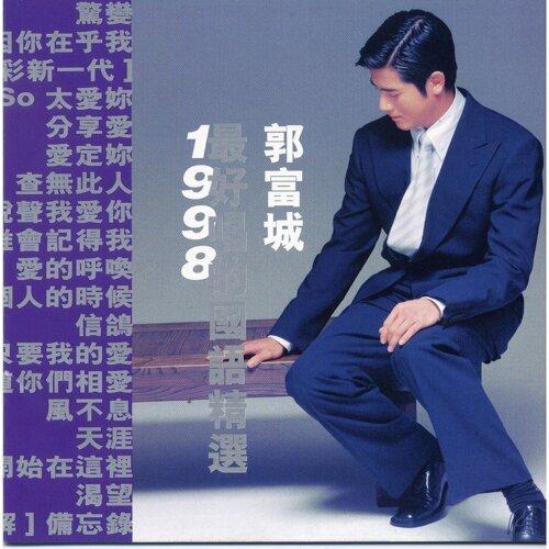 愛的呼喚 - Mandarin Version