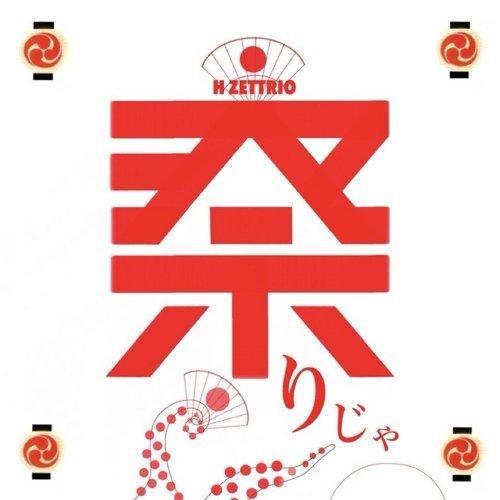 祭りじゃ (It's a festival)