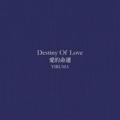 Destiny of Love (愛的命運)