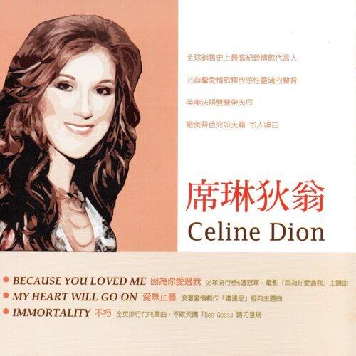 席琳狄翁 Celine Dion - My Heart Will Go On 愛無止盡