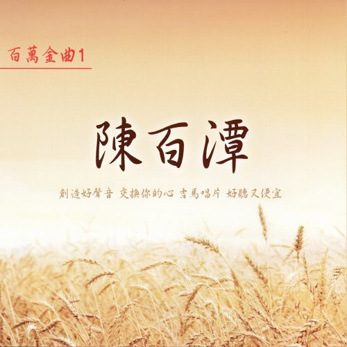 陳百潭百萬金曲 1