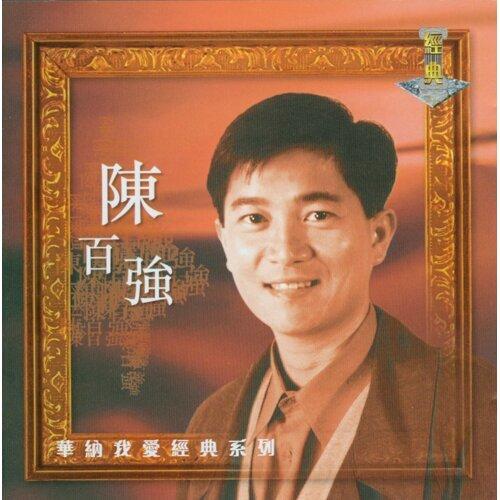 我愛經典系列 - 陳百強 - - Danny Chan