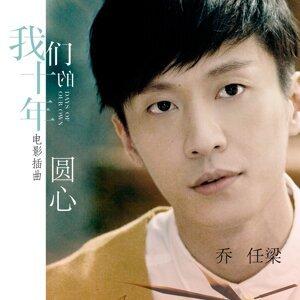"圓心(""我們的十年""電影插曲) - Days of Our Own OST"