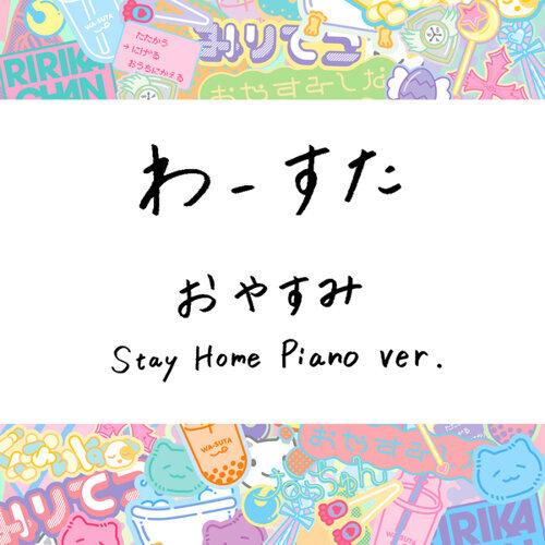 おやすみ Stay Home Piano ver.