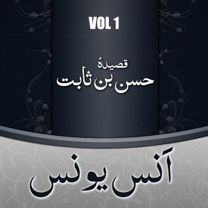 Anus Younus Qaseeda Hassan Bin Sabit (R.A.W), Vol. 1
