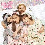 Girl's World (Original Television Soundtrack), Pt. 5