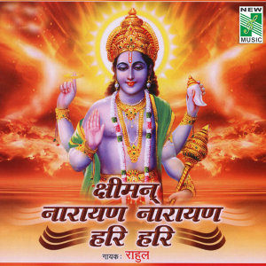 Sriman Narayana Narayana Har Hari