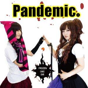 パンデミック。 (Pamdemic)