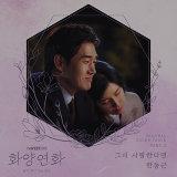 When My Love Blooms (Original Television Soundtrack), Pt. 5