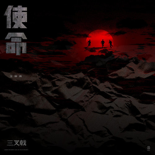 使命 - 电视剧<三叉戟>片尾曲