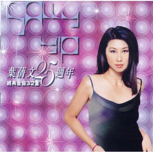 葉蒨文25週年經典金曲32首 (Sally Yeh 2004 Greatest Hits)