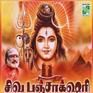Shiva Panchakshari