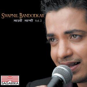Majhi Gani - Swapnil Bandodkar, Vol. 2