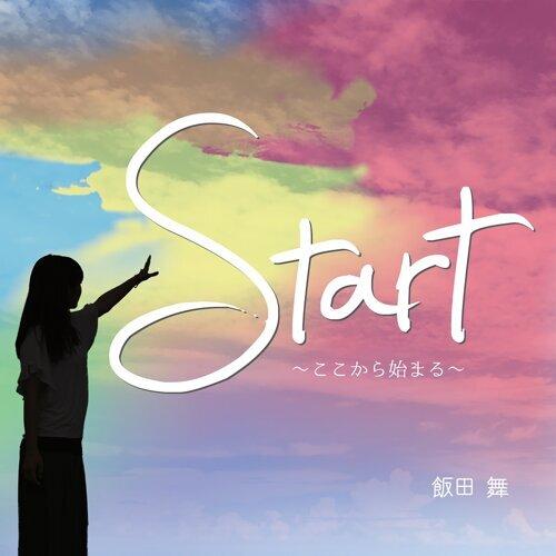 Start ~ここから始まる~