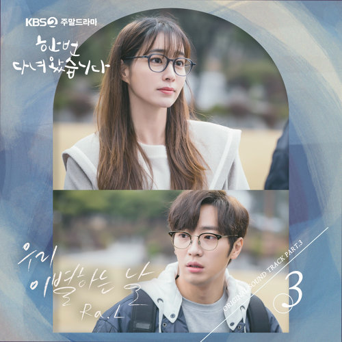 Once again OST Part 3