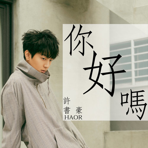 你好嗎 (How Are You)