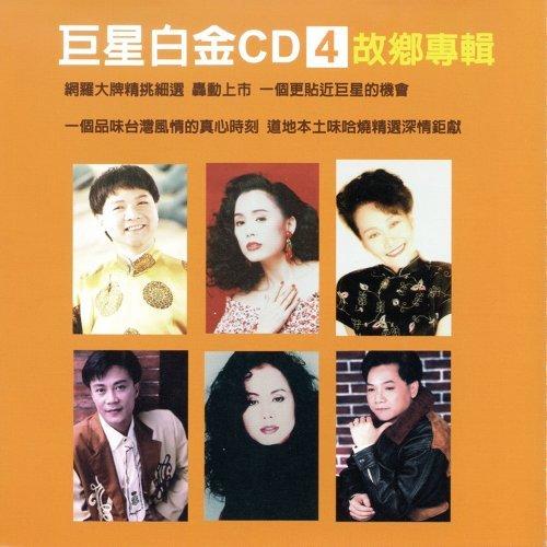 巨星白金CD 4 故鄉 專輯 - 在地的感情 本土的聲音 帶你體會正港的台灣味