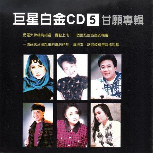 巨星白金CD 5 甘願 專輯 - 在地的感情 本土的聲音 帶你體會正港的台灣味