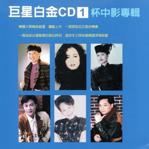 巨星白金CD 1 杯中影專輯 - 台語歌壇巨星 勁歌金曲呈現