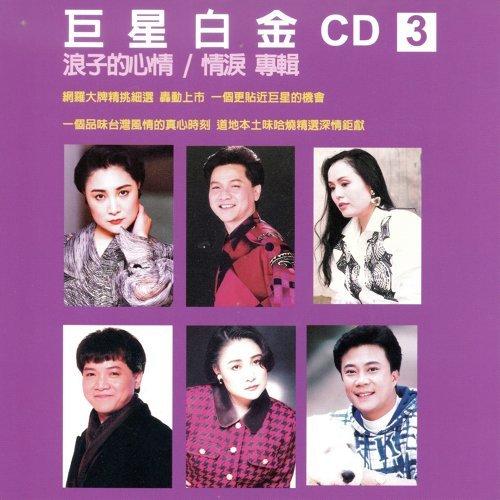 巨星白金CD 3 浪子的心情 情淚 專輯