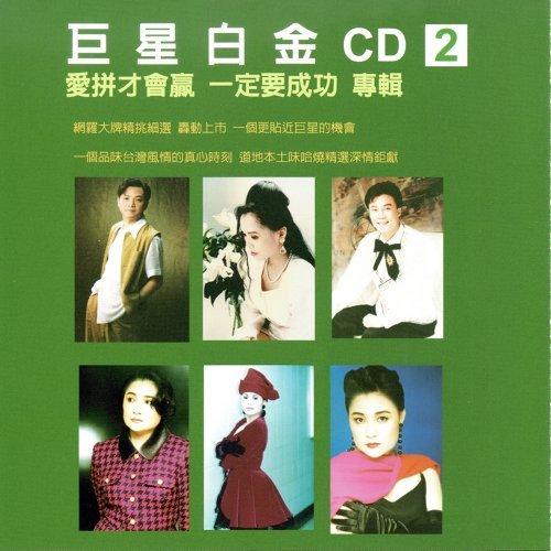 巨星白金CD 2 愛拼才會贏 我一定愛成功 專輯 - 在地的情本土的聲音帶你體會正港的台灣味