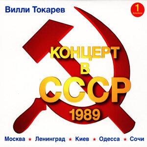 Концерт в СССР 1989