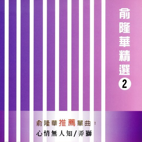 俞隆華精選 2 - 心情無人知 / 弄獅