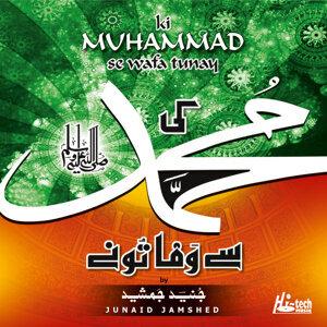 Ki Muhammad Se Wafa Tunay - Islamic Nasheeds