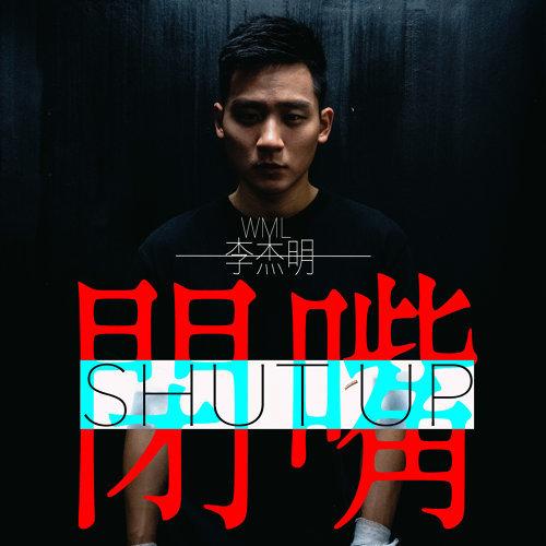 閉嘴 (Shut Up)