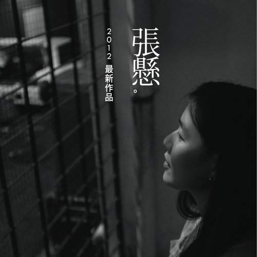 艳火 (Yan Huo)