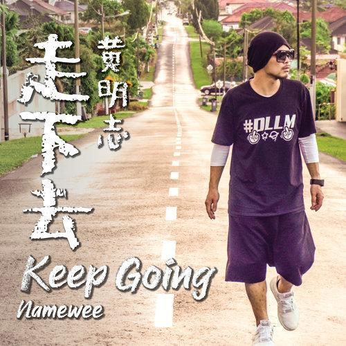 走下去 (Keep Going)